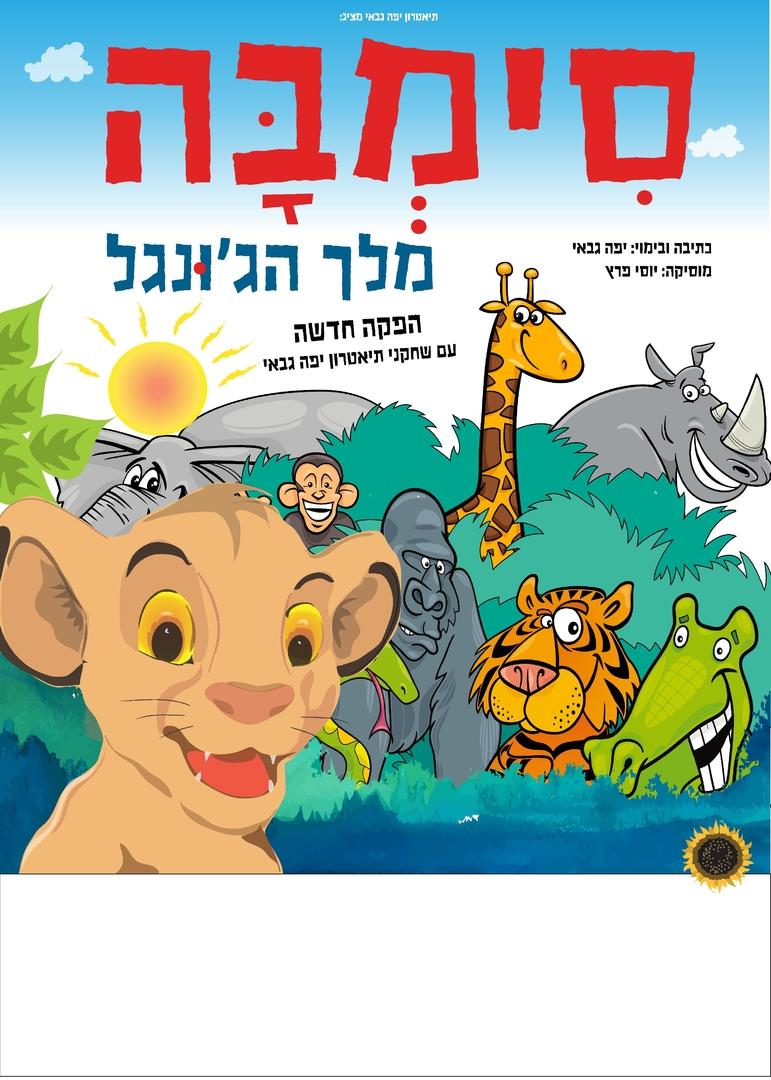 סימבה מלך הג'ונגל-הצגת ילדים