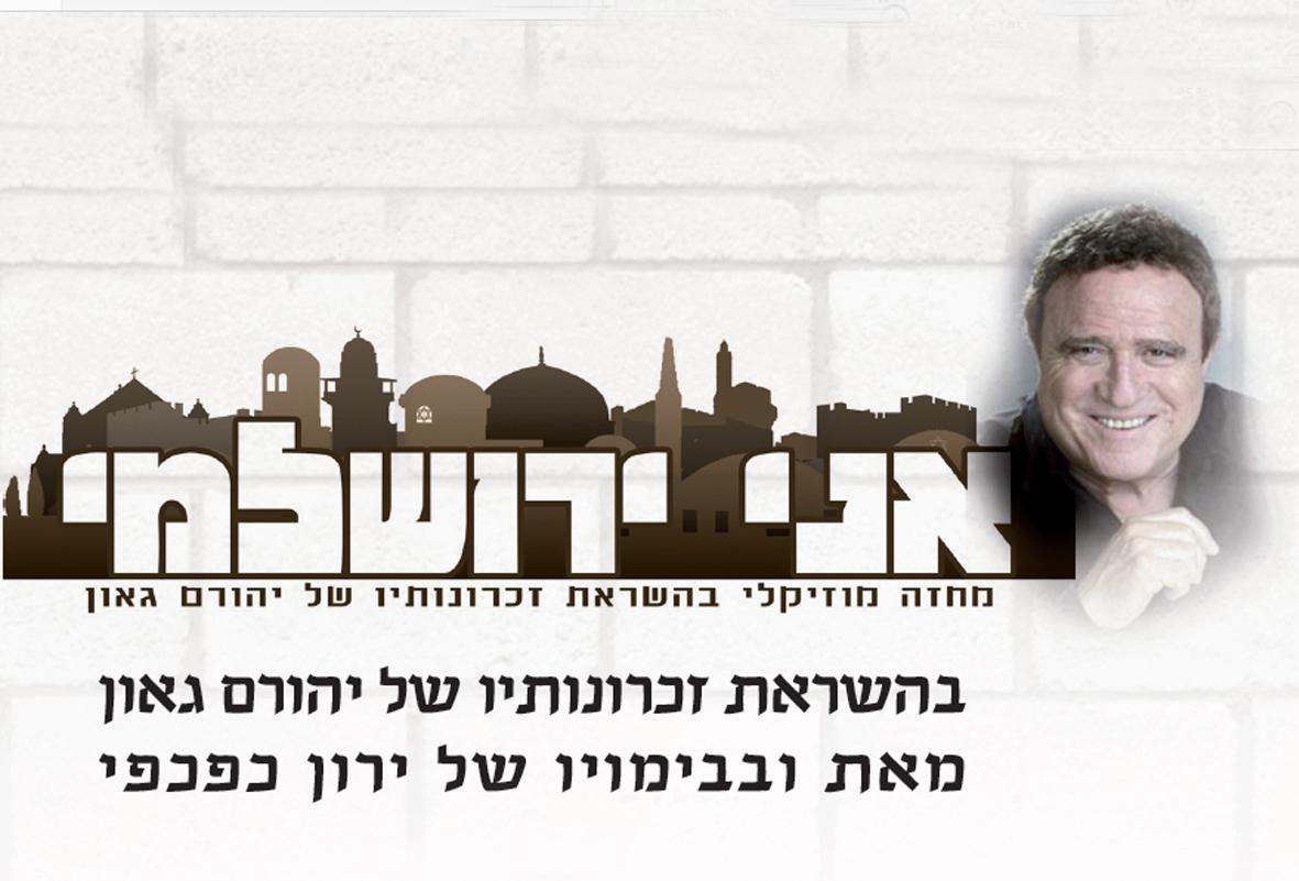 אני ירושלמי  - תיאטרונוער