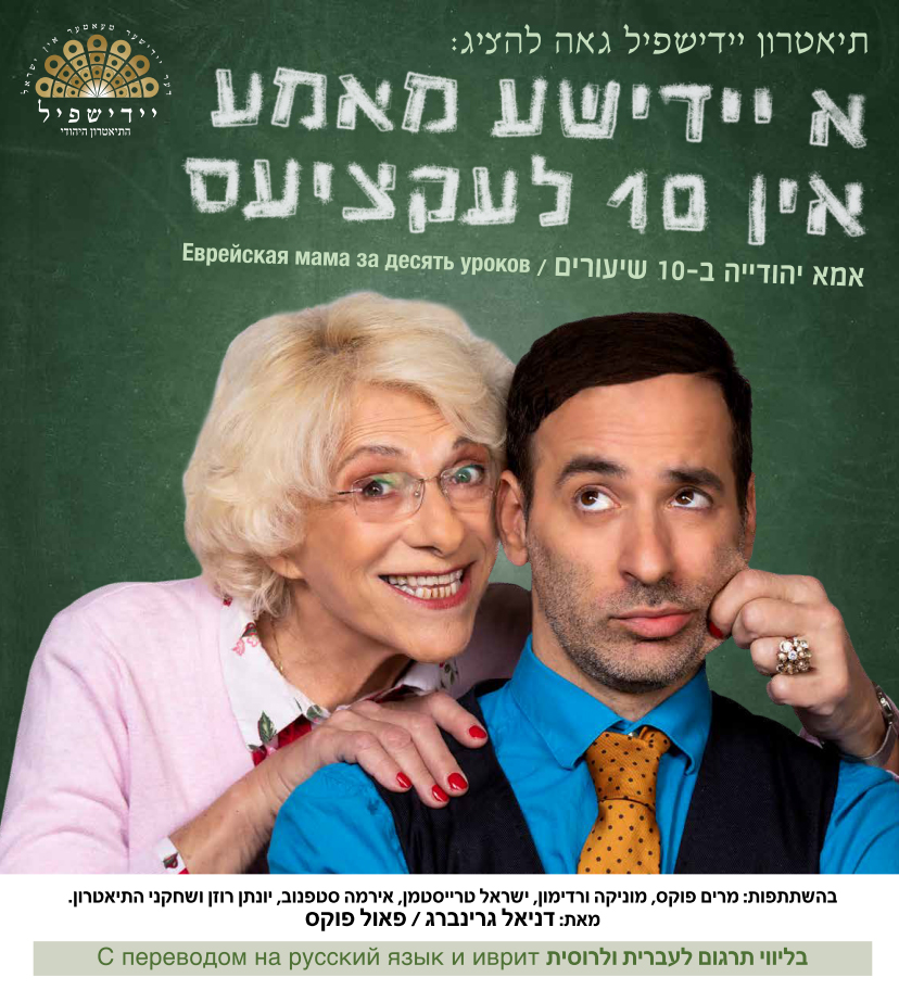 אמא יהודייה בעשרה שיעורים-תיאטרון יידישפיל