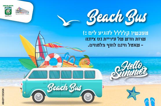 Beach Bus  שאטל לחוף פלמחים