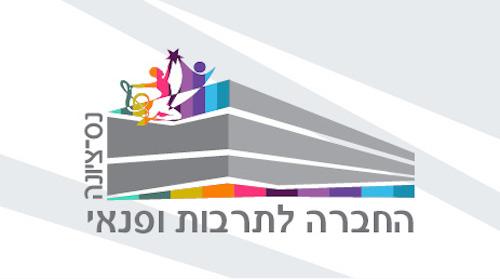 אירוע חשיפה לעונת התרבות 2021-2022