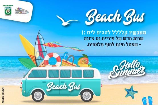 Beach Bus  שאטל מחוף פלמחים לנס ציונה