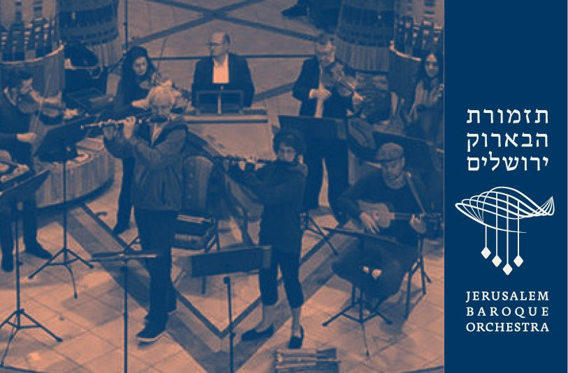 קונצרט מס' 1 - טה דאום