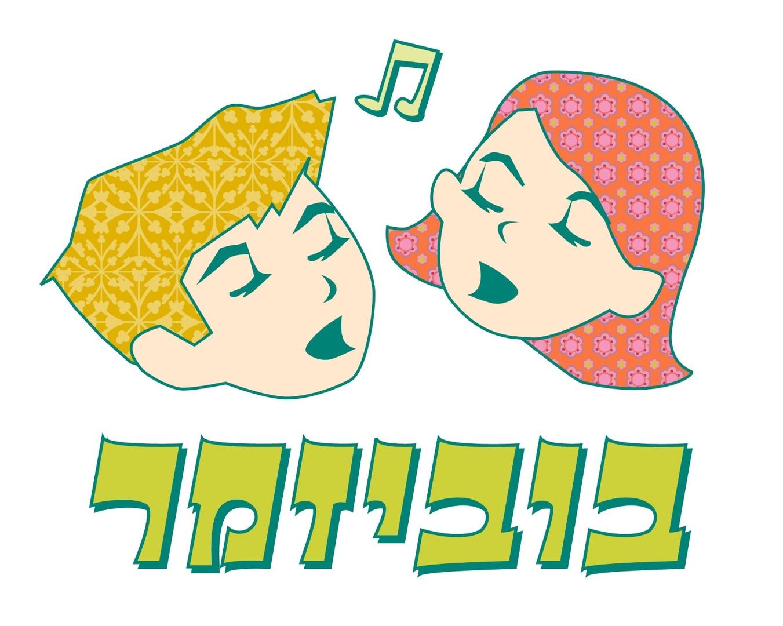 בובי זמר | מסיבה עברית לכל המשפחה - חנוכה!